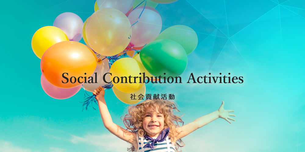 Social Contribution Activities 社会貢献活動