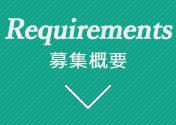 Requirements 募集概要